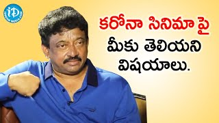 Unknown Facts About Corona Movie Shared By RGV | Dil Se with Anjali | iDream Telugu Movies - IDREAMMOVIES
