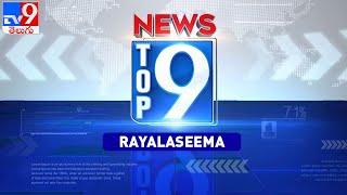 చైర్లు లేని చైర్మన్లు : Top 9 News : Rayalaseema News  - TV9 - TV9
