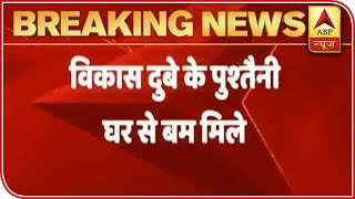 Police recover bombs from Vikas Dubey's ancestral house - ABPNEWSTV