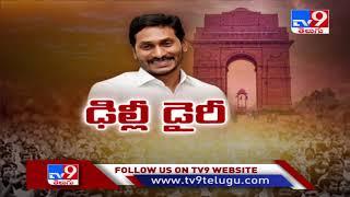 ఢిల్లీలో ముగిసిన సీఎం జగన్ పర్యటన - TV9 - TV9