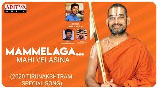 Mammelaga Mahi Velasina (2020 Tirunakshtram Specal Song) | Chinna Jeeyar Swamy - ADITYAMUSIC