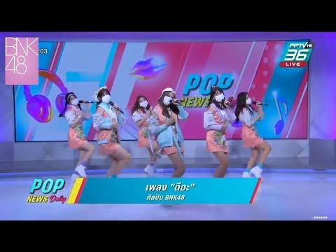 [ดีอะ]---BNK48-|-POP-NEWS-Dail