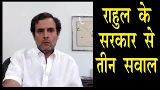LAC विवाद पर राहुल ने सरकार से पूछे सवाल - IANSLIVE