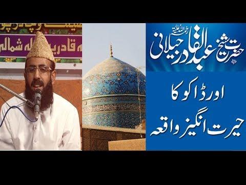 Download Youtube to mp3: molana altaf ullah sial good speech on meraj