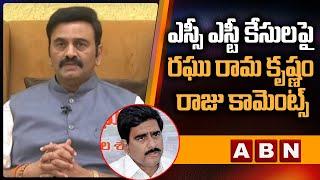 MP Raghu Rama Krishnam Raju About SC ST Cases | ABN Telugu - ABNTELUGUTV