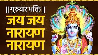 Swaminarayan Mantra | Jai Jai Narayan Narayan | जय जय नारायण नारायण | Vishnu Mantra - BHAKTISONGS