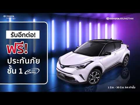 #ดีลเด็ดต้องรีบจัด-Toyota-C-HR