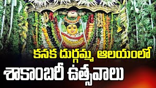 Devotees Rush in Kanaka Durga Temple Due to Shakambari Festival | Vijayawada | ABN Telugu - ABNTELUGUTV