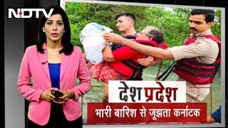 Desh Pradesh: Karnataka में तेज बारिश से बुरा हाल, आधा दर्जन जिलों में Yellow Alert - NDTVINDIA