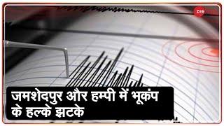 Jharkhand के Jamshedpur और Karnataka के Hampi में भूकंप के झटके | Earthquake News - ZEENEWS