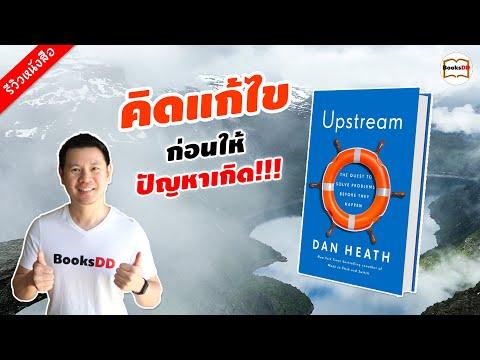 รีวิวหนังสือ-Upstream- -การคิด