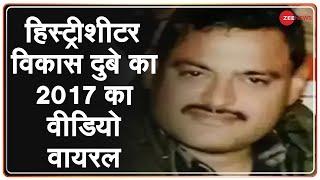 Kanpur: History-sheeter Vikas Dubey से 2017 में हुई Police Interrogation का Video Viral - ZEENEWS