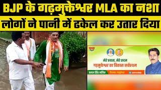 UP Election 2022: Garh Mukteshwar-Hapur के ग्रामीणों ने BJP MLA Kamal Singh Malik को पानी में उतारा - ITVNEWSINDIA