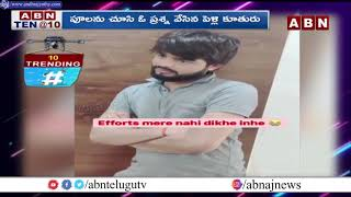 Trending :Husband Disappointed For Wife Question At First Night, Video Goes Viral    ABN Telugu - ABNTELUGUTV