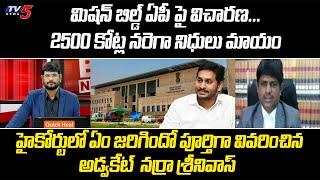 Advocate Narra Srinivasa Explain about AP High Court Verdict over 2500 Cr Nrega Founds | TV5 Murthy - TV5NEWSSPECIAL