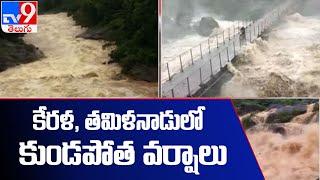 కేరళ,  తమిళనాడు సరిహద్దుల్లో భారీ వర్షాలు   Kerala and Tamil Nadu In for Heavy Rains -TV9 - TV9