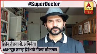 Super Doctor: Hiten Tejwani praises doctors and health care workers for efforts during Covid-19 - ABPNEWSTV