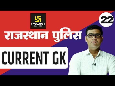connectYoutube - Current G.K.    Rajasthan Police Constable Online Classes-22    By Rajkumar Lomroad Sir