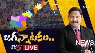జగన్నాటకం..!   News Scan Debate With Ravipati Vijay   YS Jagan   MP Vijay Sai Reddy   TV5 News - TV5NEWSSPECIAL