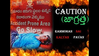 CAUTION (jagrattha)2020 _ telugu short film _pawan _kalyan_ Ram _ Sai - YOUTUBE