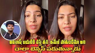Geetha Madhuri About Bigg Boss 4 Telugu Contestants | #BiggBoss4Telugu | Ariyana | Akhil | Lasya - IGTELUGU