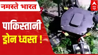 Pakistan's drone conspiracy exposed; watch exclusive visuals from Jbackslashu0026K - ABPNEWSTV