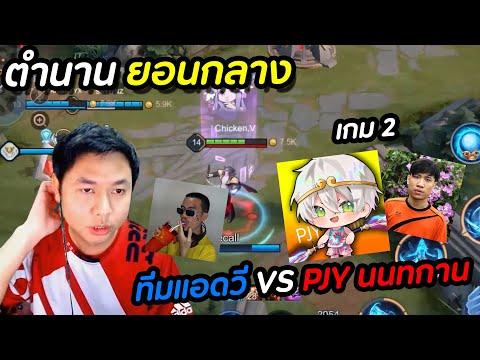 RoV-:-ทีมแอดวี-VS-ทีม-PJY-นนทก