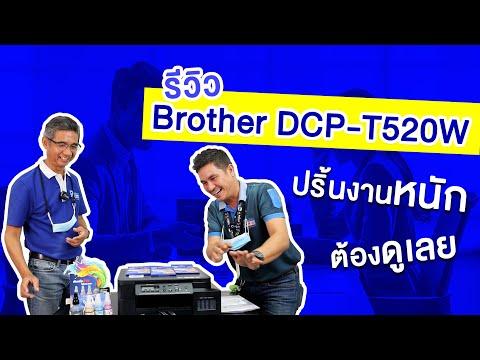 รีวิว-Brother-T520W-ปริ้นได้อึ