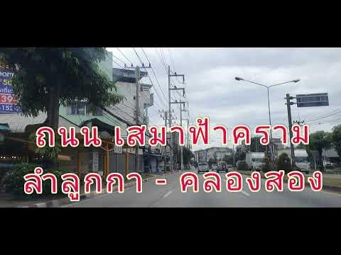 น็อก-ถนน-เสมาฟ้าคราม---ลำลูกกา