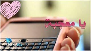 شيلة يامعجبه قفلي تلفوني لـ محمد فهد و سعد الدهيمي