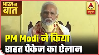 PM Modi announces relief package for WB & Odisha | Bharat Ki Baat - ABPNEWSTV