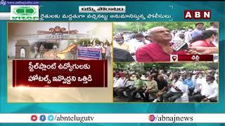 ఢిల్లీకి తాకిన విశాఖ స్టీల్ ప్లాంట్ నిరసనల సెగ .. Protest against privatization of Vizag Steel Plant - ABNTELUGUTV