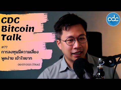 Bitcoin-Talk-#77-:-การลงทุนมีค