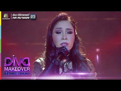 ทำได้เพียง |  นุช ใจคง | Diva Makeover เสียงเปลี่ยนสวย