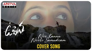 Nee Kannu Neeli Samudram Cover Song | Uppena Songs | Stylish Farooq | Ravi Teja Dhone | Dsp - ADITYAMUSIC