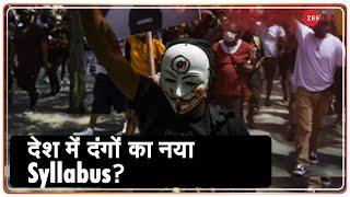 देश में दंगों का नया Syllabus?   कौन चला रहा 'Muslim Lives Matter' आंदोलन ?   Aman Chopra   US Riots - ZEENEWS