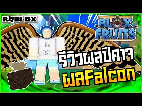 🔴Roblox⚫-Blox-Fruits--รีวิวผลป