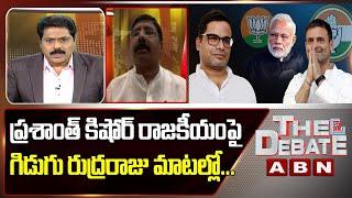 Very Talented People Are In Congress Part: AICC Leader Gidugu Rudraraju   The Debate   ABN Telugu - ABNTELUGUTV