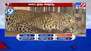 హిందువులకు భద్రత లేదు : Top 9 News : Rayalaseema News  - TV9 - TV9