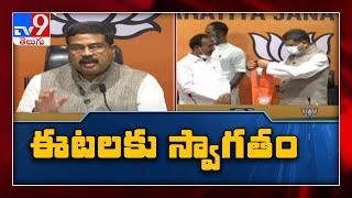 Central minister Dharmendra Pradhan welcomes Etela Rajender Into BJP - TV9 - TV9