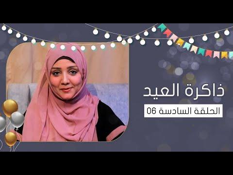 برنامج ذاكرة العيد مع مايا العبسي | الحلقة السادسة | إيمان إبراهيم