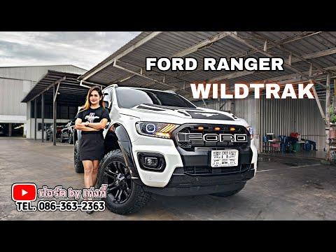 New-Ford-Ranger-Wildtrak-อัพเก