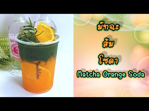 มัทฉะส้มโซดา-เมนูสดชื่น-ทำง่าย