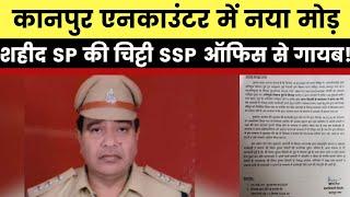 Kanpur Encounter:पुलिस-माफिया साठगांठ की पोल खोलती शहीद CO देवेंद्र मिश्र की चिट्ठी SSP ऑफिस से गायब - ITVNEWSINDIA