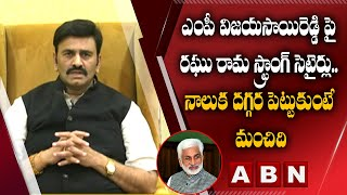 MP Raghu Rama Krishnam raju Strong Satires on MP Vijayasai Reddy   ABN Telugu - ABNTELUGUTV