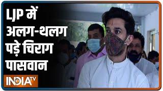 LJP में अलग-थलग पड़े चिराग पासवान, संसदीय दल के नेता बने पशुपति कुमार पारस - INDIATV