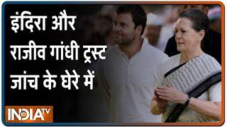 Rajiv Gandhi फाउंडेशन सहित तीन ट्रस्ट की होगी जांच, गृह मंत्रालय ने बनाई कमेटी | IndiaTV News - INDIATV
