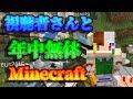 【ゆっくり実況】視聴者とやるマインクラフト Part1【Minecaft】
