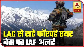 IAF On Toes Along LAC, Keeps An Eye On Chinese Movement | Audio Bulletin | ABP News - ABPNEWSTV