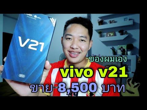 ขายมือถือ-vivo-v21-ของผมเอง-ใช